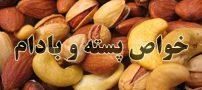 بهترین خواص پسته و بادام   فواید آجیل خوردن در عید نوروز