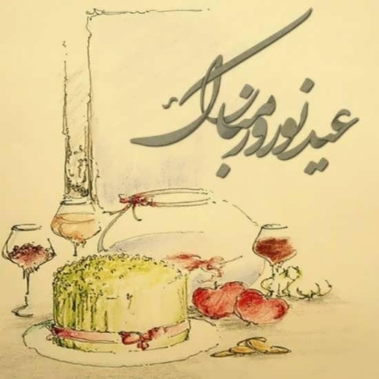 بهترین شعرهای تبریک عید نوروز ۹۹ + عکس نوشته های عید نوروز ۱۳۹۹