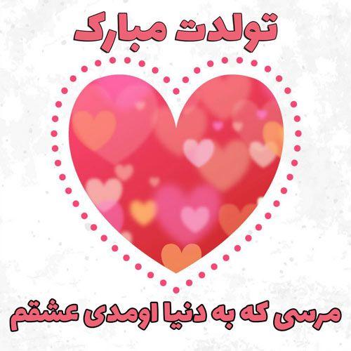 تبریک تولد عاشقانه | عکس ،متن و شعر تبریک تولد به عشق و همسر