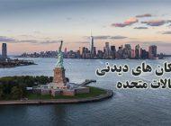مکان های دیدنی ایالات متحده آمریکا   از نیویورک سیتی تا بوستون