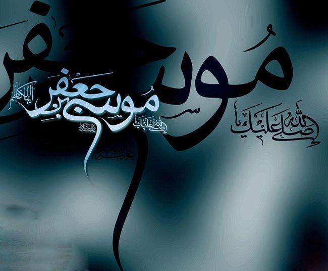 عکس و متن شهادت امام موسی کاظم (ع) + زندگی نامه امام موسی بن جعفر