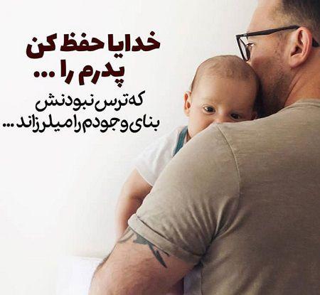 عکس پروفایل روز پدر 97 + متن های تبریک روز پدر 1397 + عکس نوشته برای روز پدر