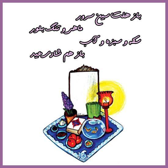 عکس تبریک عید نوروز ۱۳۹۹ + اس ام اس و متن زیبای تبریک عید نوروز ۹۹