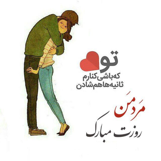 عکس عاشقانه روز مرد + متن های عاشقانه تبریک روز مرد + تبریک عاشقانه روز مرد