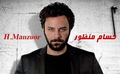 بیوگرافی حسام منظور و همسرش + عکس های حسام منظور + مصاحبه و اینستاگرام