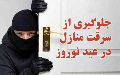 چگونه از سرقت خانه در عید نوروز پیشگیری کنیم + توصیه های پلیس ناجا