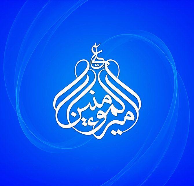 اشعار ولادت حضرت علی + عکس های تبریک تولد امام علی (ع) همراه با متن های زیبا