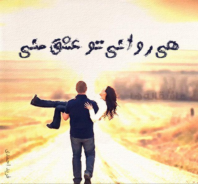 عکس نوشته های خاص عاشقانه 2020 + دل نوشته های زیبای عاشقانه 1399