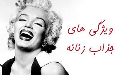ویژگی های زنانه که مردان را جذب می کند | از لبخند تا بوی خوش زن
