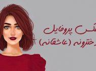 عکس پروفایل دخترونه 98 و 2019 (عاشقانه) + کپشن های عاشقانه خاص 1398