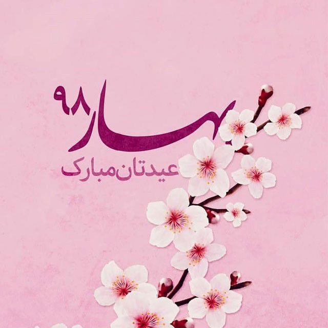 عکس پروفایل عید نوروز 1399 + متن های زیبای تبریک عید نوروز 99