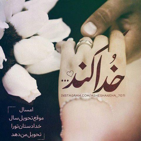 عکس پروفایل عاشقانه عید نوروز 99 + متن های احساسی تبریک عید نوروز 1399