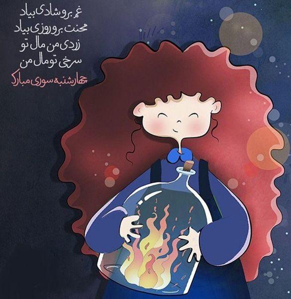 عکس پروفایل چهارشنبه سوری 97 + متن تبریک چهارشنبه سوری 1397