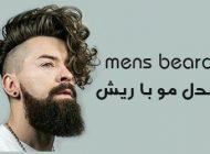 مدل مو با ریش مردانه مد سال 98 | جذاب ترین مدل های مو 1398 + نکات مراقبتی کاربردی