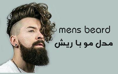 مدل مو با ریش مردانه مد سال 1400 | جذاب ترین مدل های مو 2021 + نکات مراقبتی کاربردی