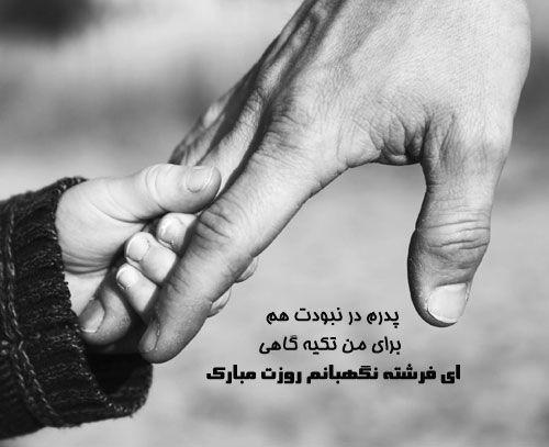 عکس پروفایل پدر فوت شده + دلنوشته هایی برای پدر فوت شده همراه با عکس
