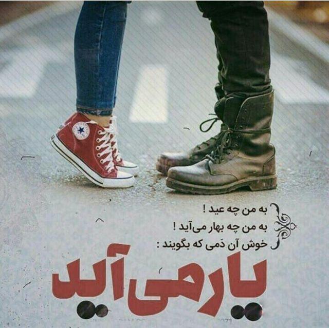 عکس پروفایل بهاری عاشقانه همراه با اشعار زیبا + متن های احساسی بهاری