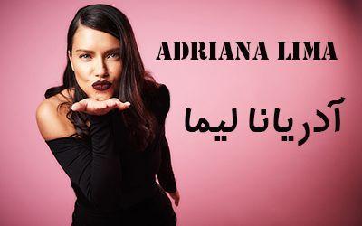 بیوگرافی آدریانا لیما و همسرش + عکس های آدریانا لیما + رازهای زیبایی و اینستاگرام