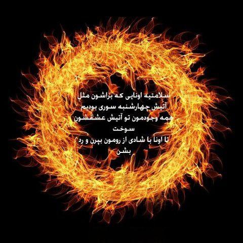 عکس نوشته چهارشنبه سوری ۱۳۹۷ + شعرهای زیبا درباره چهارشنبه سوری ۹۷