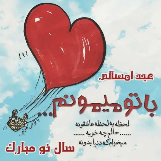 بهترین شعرهای تبریک عید نوروز ۹۸ + عکس نوشته های عید نوروز ۱۳۹۸