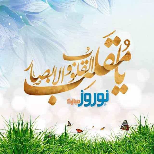 دوبیتی و شعر تبریک عید نوروز 99 | بهترین شعرهای عید نوروز 1399 + عکس