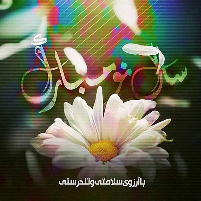 دوبیتی و شعر تبریک عید نوروز 1400 | بهترین شعرهای عید نوروز + عکس