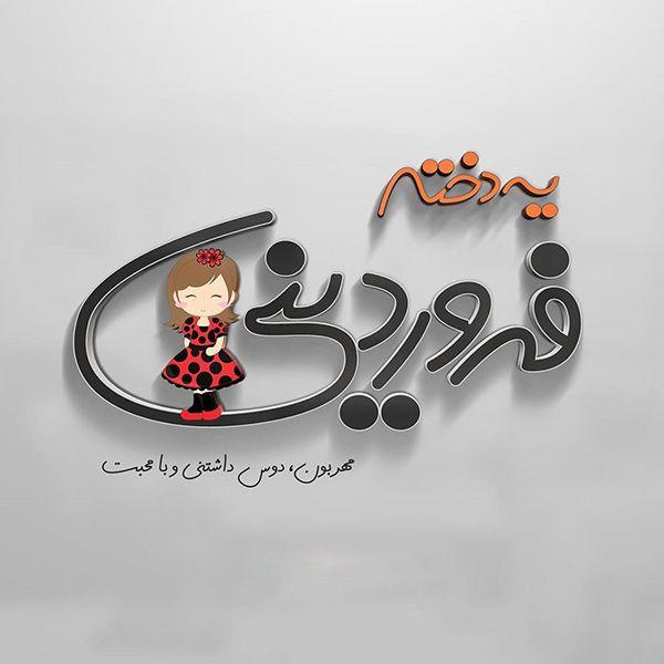عکس پروفایل فروردین ماهی + متن تبریک تولد فروردین ماهی ها