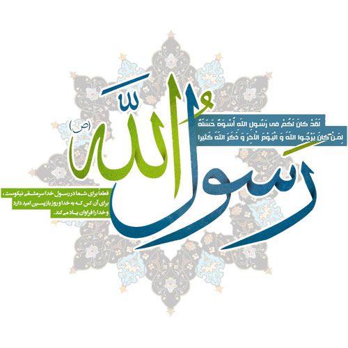 عکس پروفایل عید مبعث رسول اکرم   عکس تبریک مبعث حضرت محمد (ص)