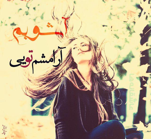 عکس نوشته های خاص عاشقانه 2019 + دل نوشته های زیبای عاشقانه 1398