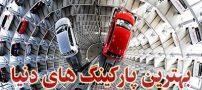 معرفی بهترین پارکینگ های دنیا   از آلمان تا ایالات متحده آمریکا