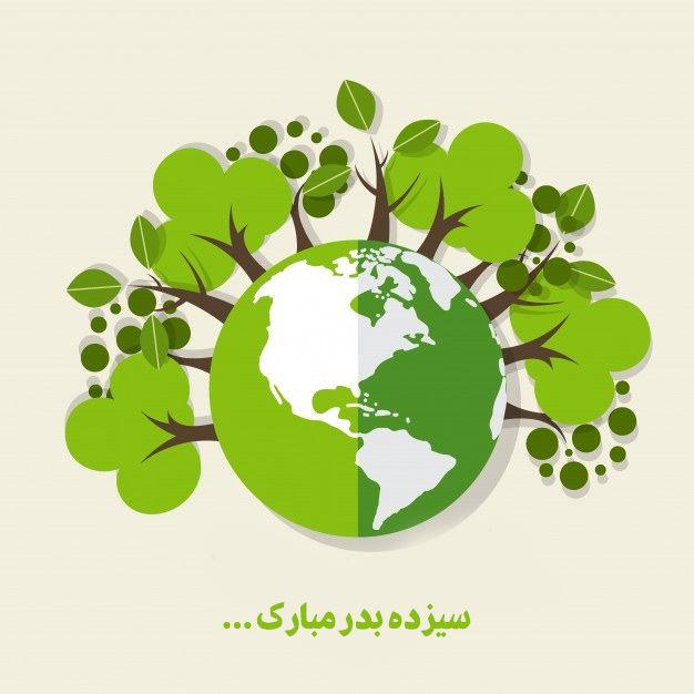 عکس پروفایل سیزده بدر 99 + متن های سیزده بدر و روز طبیعت 1399