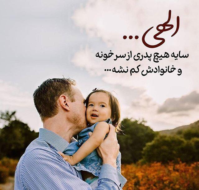 انشا درباره روز پدر | 10 انشا ساده و احساسی با موضوع روز پدر
