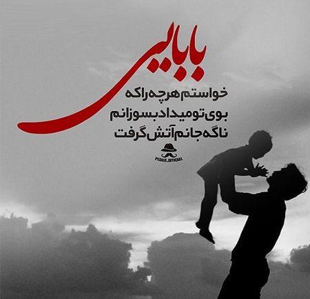 متن و عکس نوشته های غمگین برای پدر فوت شده + دل نوشته های غمگین برای روز پدر