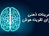 تمرینات ذهنی برای تقویت هوش   افزایش سرعت عملکرد مغز
