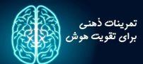 تمرینات ذهنی برای تقویت هوش | افزایش سرعت عملکرد مغز