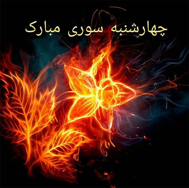 عکس پروفایل چهارشنبه سوری 98 + متن تبریک چهارشنبه سوری 1398