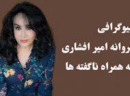 بیوگرافی حمیرا (پروانه امیرافشاری) + عکس های حمیرا + مصاحبه و اینستاگرام