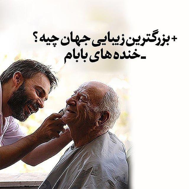تبریک روز پدر و روز مرد | عکس و متن روز مرد به پدر و همسر و برادر