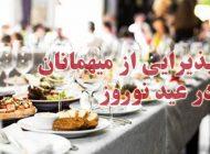 خلاقیت در پذیرایی از میهمانان عید نوروز | ایده های جالب و مفید