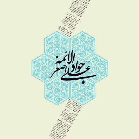عکس پروفایل ولادت امام محمد تقی (ع) | متن تبریک ولادت امام جواد الائمه