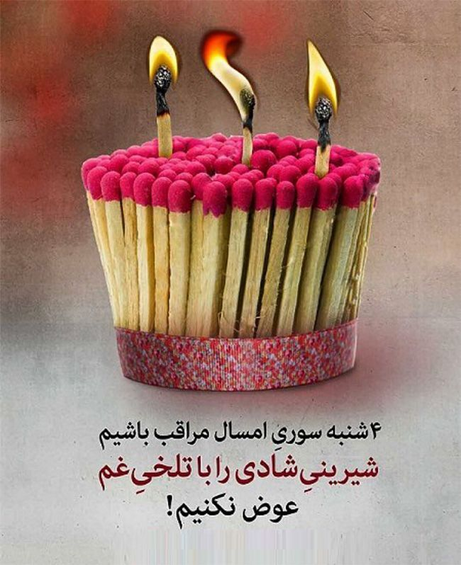عکس پروفایل چهارشنبه سوری 99 + متن تبریک چهارشنبه سوری 1399