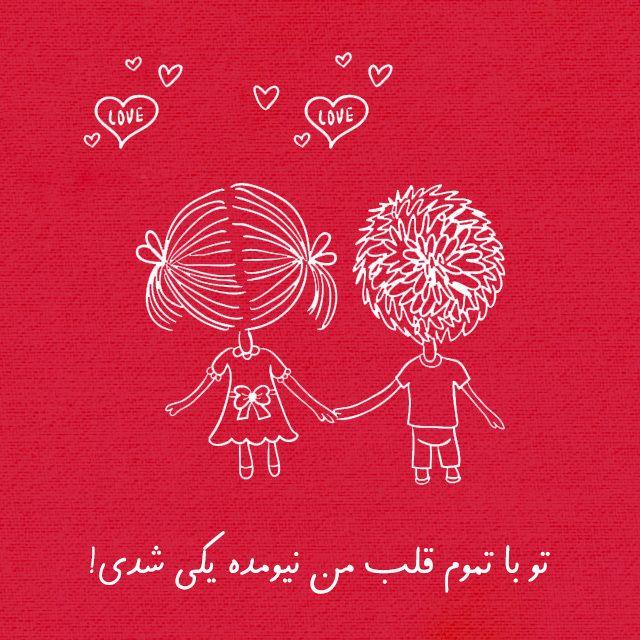 عکس نوشته های خاص عاشقانه 2021 + دل نوشته های زیبای عاشقانه 1400