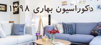 ایده هایی برای دکوراسیون بهاری منزل | ایده های جالب و خلاقانه دکوراسیون خانه