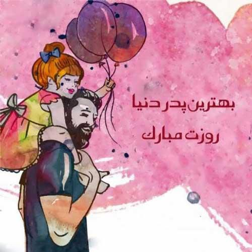 عکس پروفایل روز پدر 99 + متن های تبریک روز پدر 1399 + عکس نوشته برای روز پدر
