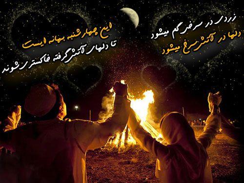 عکس نوشته چهارشنبه سوری ۱۴۰۰ + شعرهای زیبا درباره چهارشنبه سوری 1400