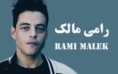 بیوگرافی رامی مالک و همسرش + عکس های رامی مالک | از مصر تا سینما و اسکار
