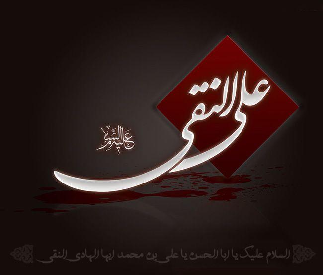 عکس و متن شهادت امام هادی | سالروز شهادت امام علی النقی الهادی (ع)