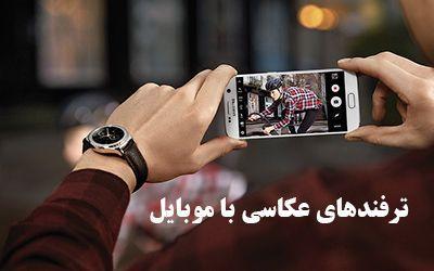 ترفندهای عکاسی با موبایل برای تعطیلات نوروزی | نکات پایه و کاربردی