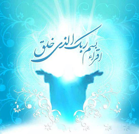 عکس پروفایل عید مبعث رسول اکرم | عکس تبریک مبعث حضرت محمد (ص)
