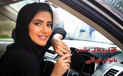 بهترین خودروهای مناسب برای خانم های ایرانی | از پژو 206 تا هیوندای i20